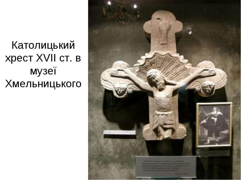 Католицький хрест ХVІІ ст. в музеї Хмельницького