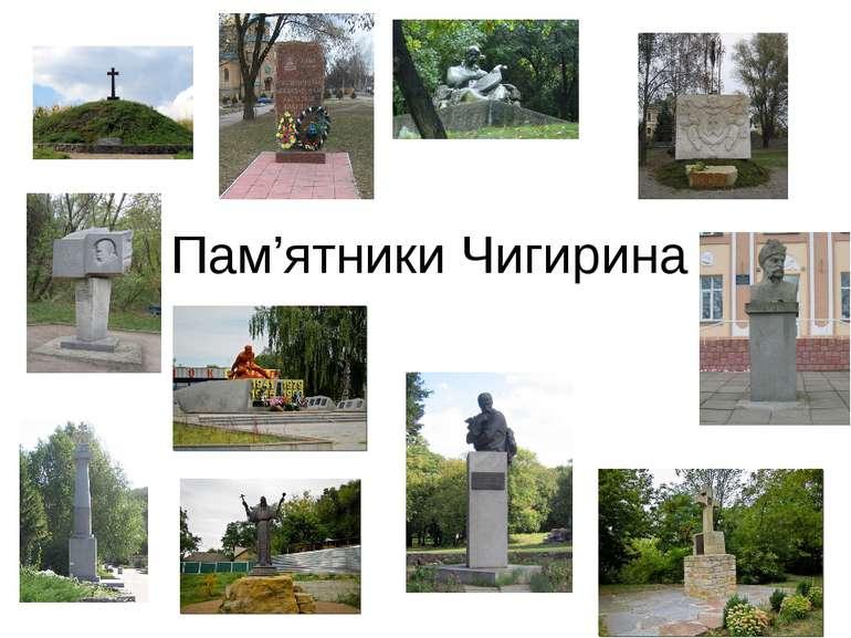 Пам'ятники Чигирина