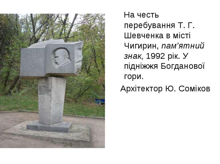 На честь перебування Т. Г. Шевченка в місті Чигирин, пам'ятний знак, 1992 рік...