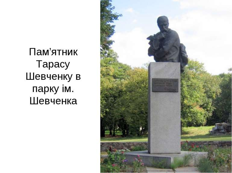 Пам'ятник Тарасу Шевченку в парку ім. Шевченка