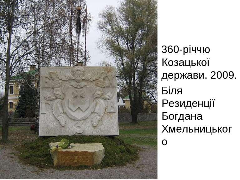 360-річчю Козацької держави. 2009. Біля Резиденції Богдана Хмельницького