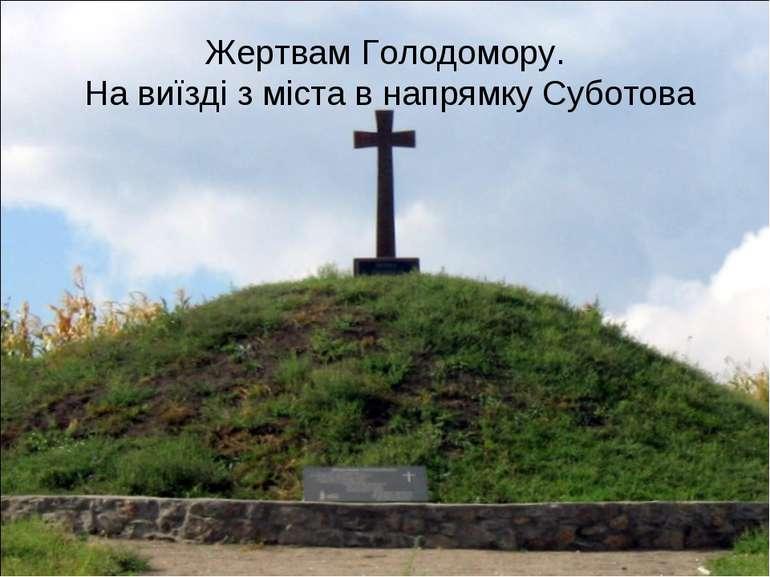 Жертвам Голодомору. На виїзді з міста в напрямку Суботова