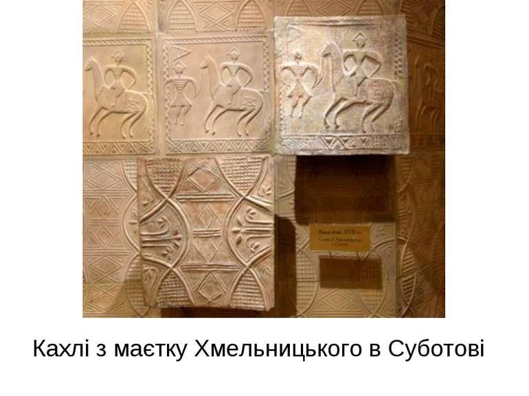 Кахлі з маєтку Хмельницького в Суботові