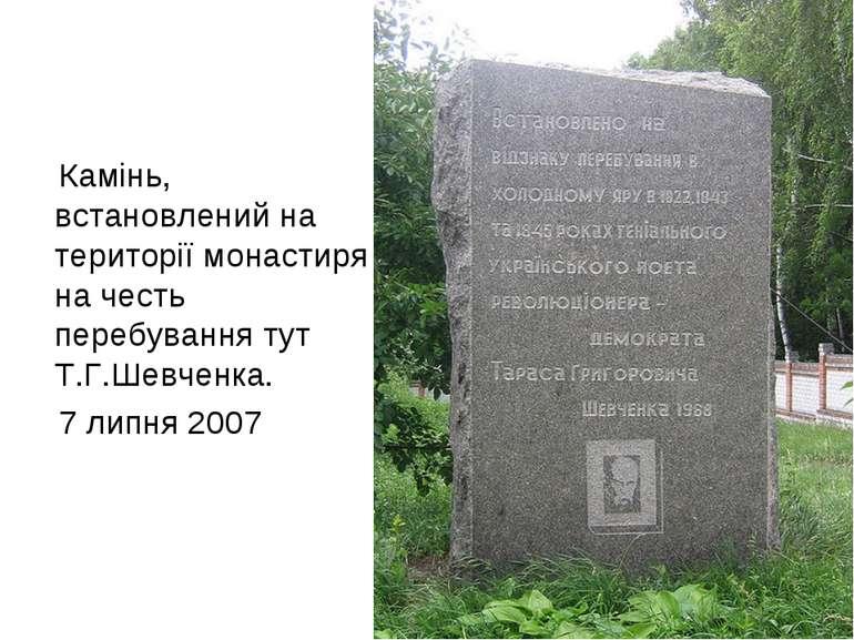 Камінь, встановлений на території монастиря на честь перебування тут Т.Г.Шевч...