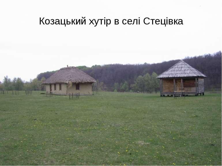 Козацький хутір в селі Стецівка