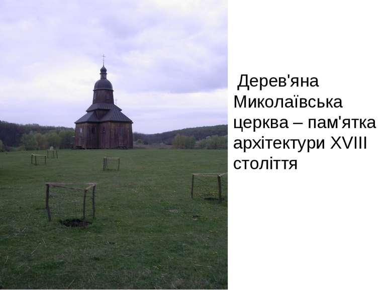 Дерев'яна Миколаївська церква – пам'ятка архітектури XVIII століття