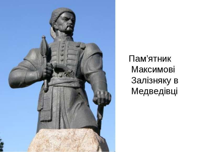 Пам'ятник Максимові Залізняку в Медведівці