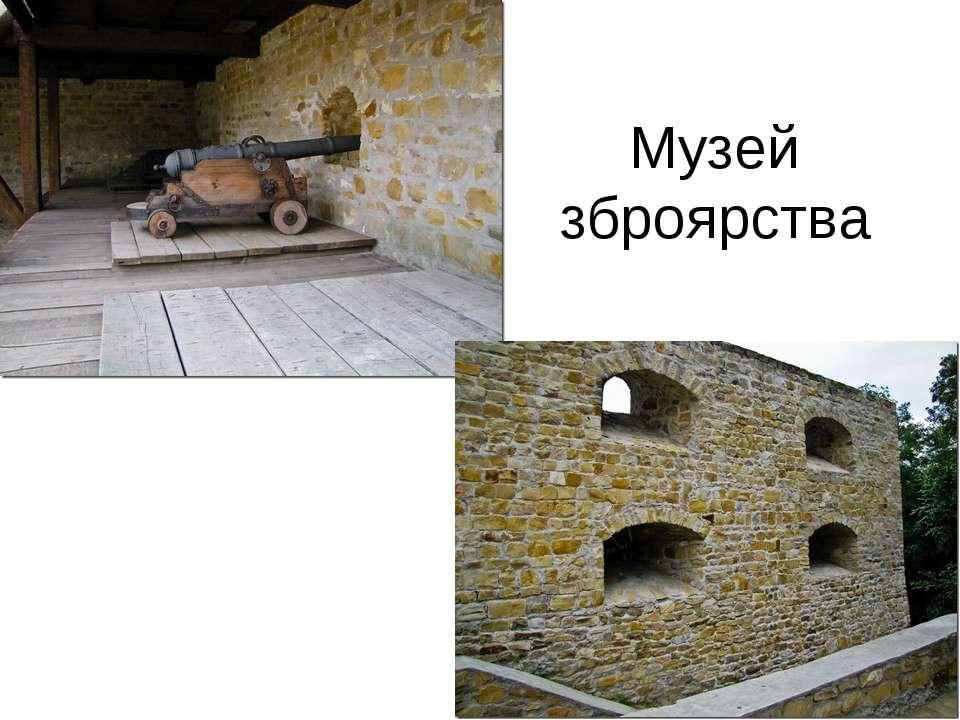 Музей зброярства