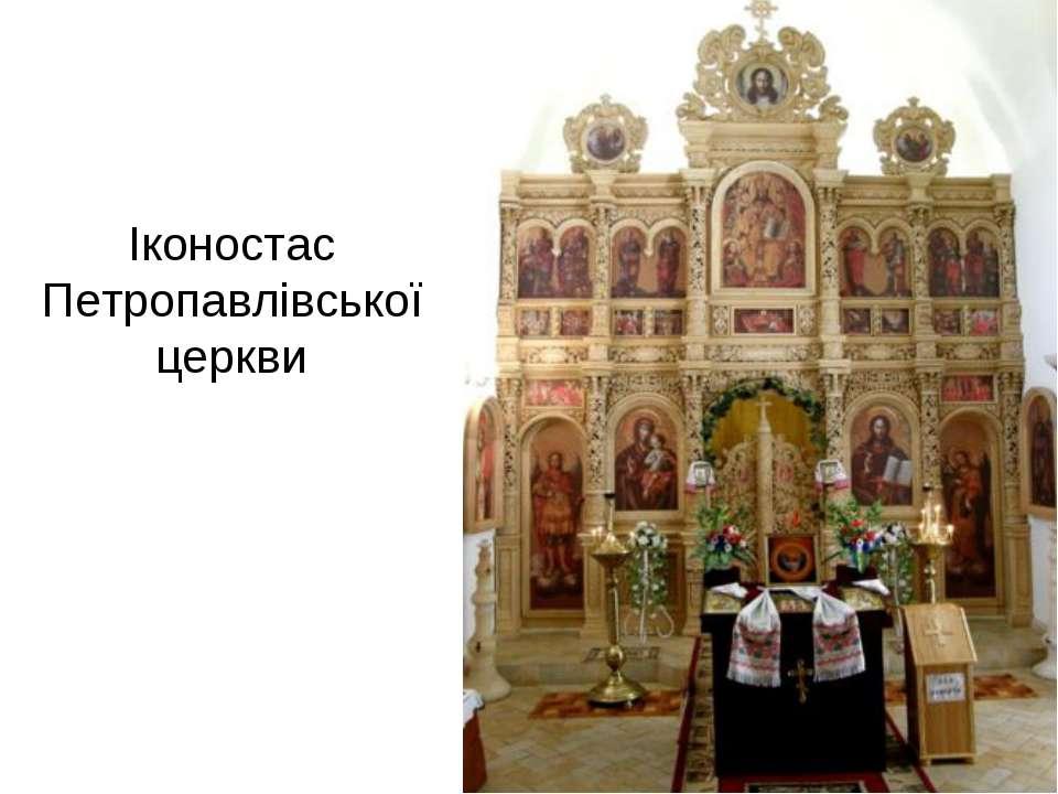 Іконостас Петропавлівської церкви