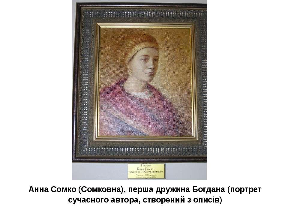 Анна Сомко (Сомковна), перша дружина Богдана (портрет сучасного автора, створ...