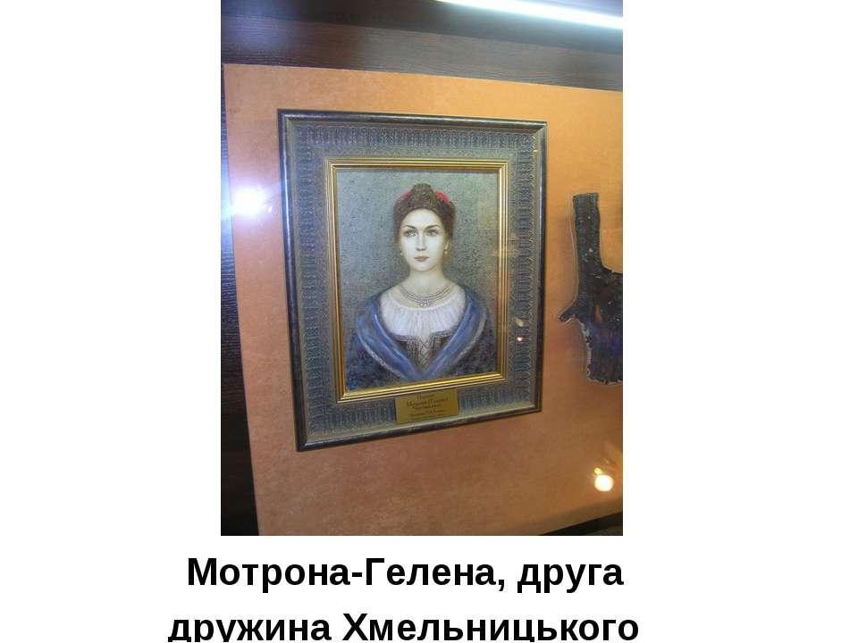 Мотрона-Гелена, друга дружина Хмельницького