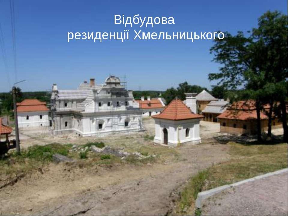 Відбудова резиденції Хмельницького