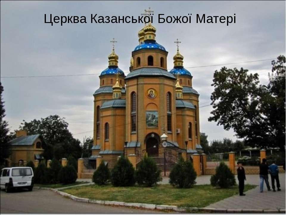 Церква Казанської Божої Матері