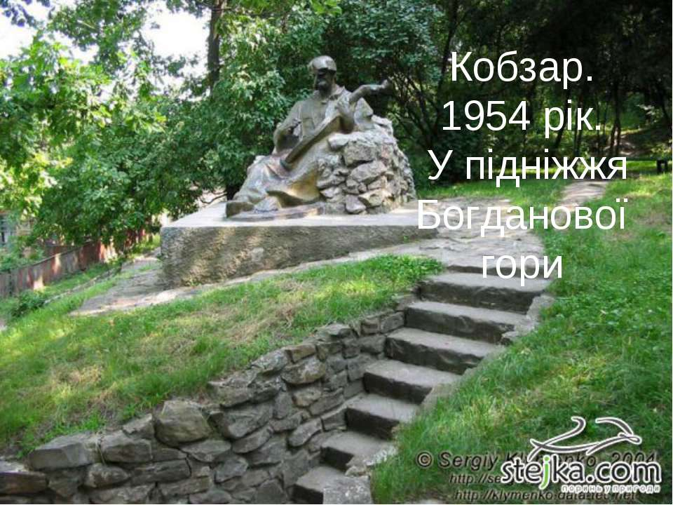 Кобзар. 1954 рік. У підніжжя Богданової гори