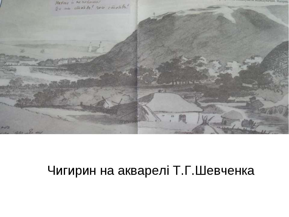 Чигирин на акварелі Т.Г.Шевченка