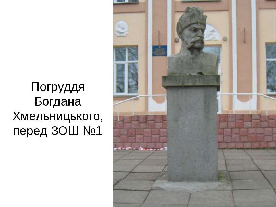 Погруддя Богдана Хмельницького, перед ЗОШ №1