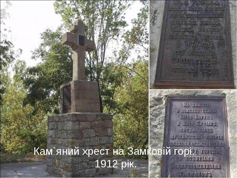 Кам`яний хрест на Замковій горі. 1912 рік.