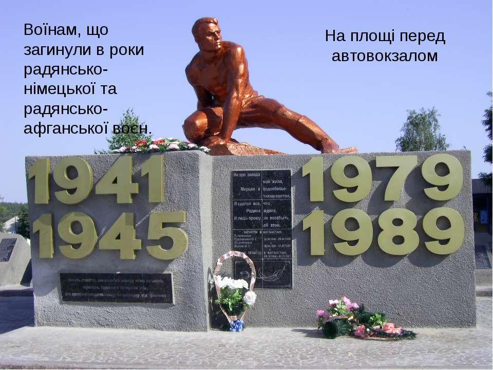 На площі перед автовокзалом Воїнам, що загинули в роки радянсько-німецької та...