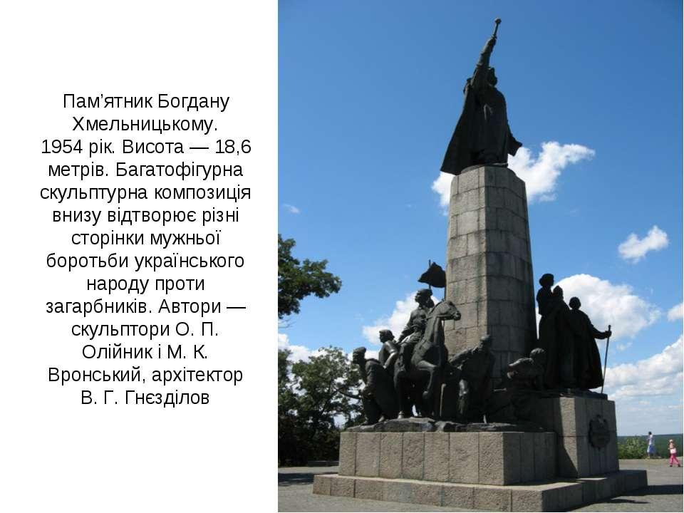 Пам'ятник Богдану Хмельницькому. 1954 рік. Висота — 18,6 метрів. Багатофігурн...