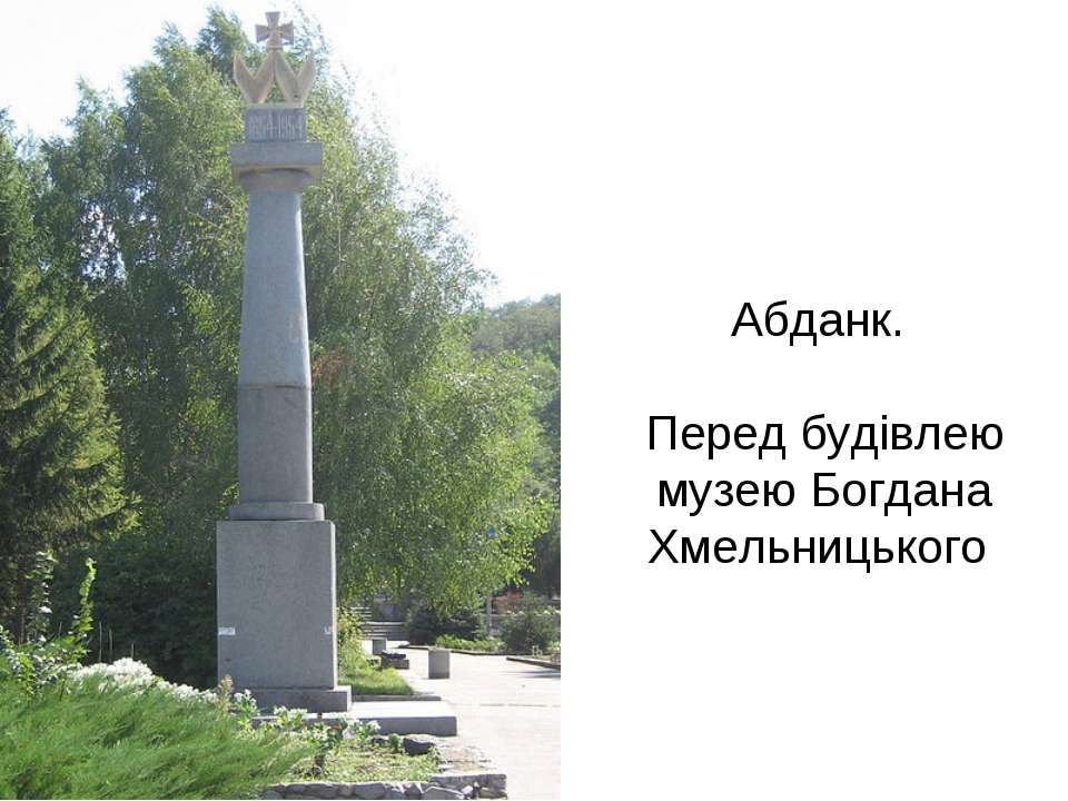Абданк. Перед будівлею музею Богдана Хмельницького