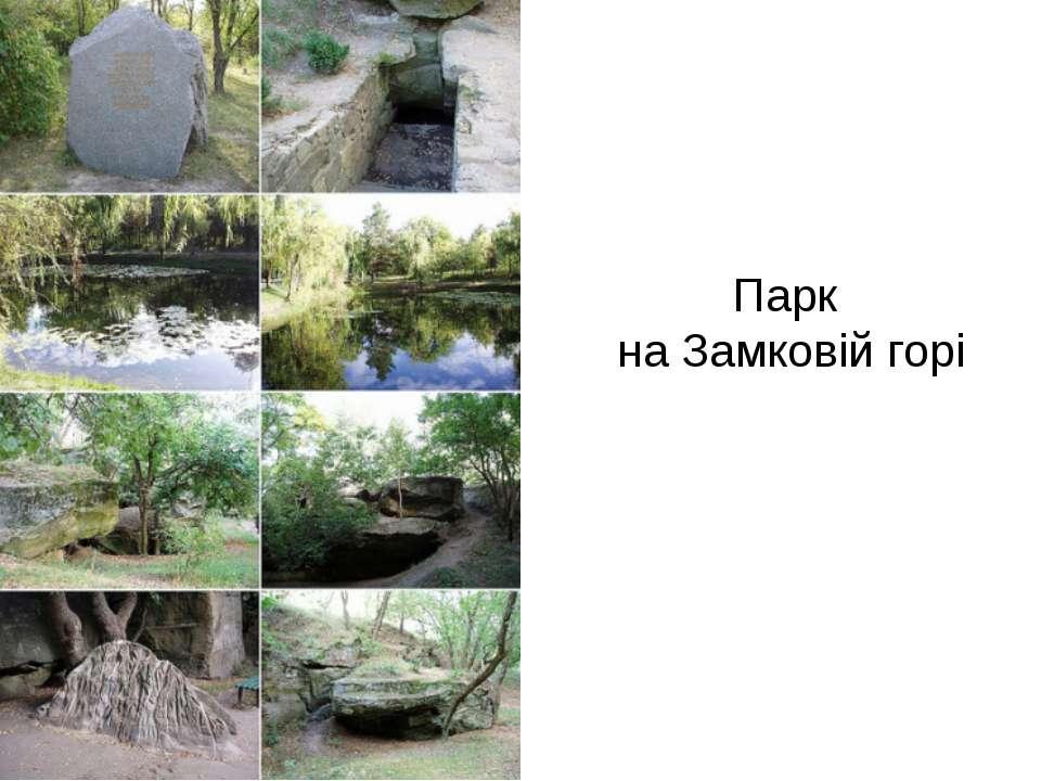 Парк на Замковій горі