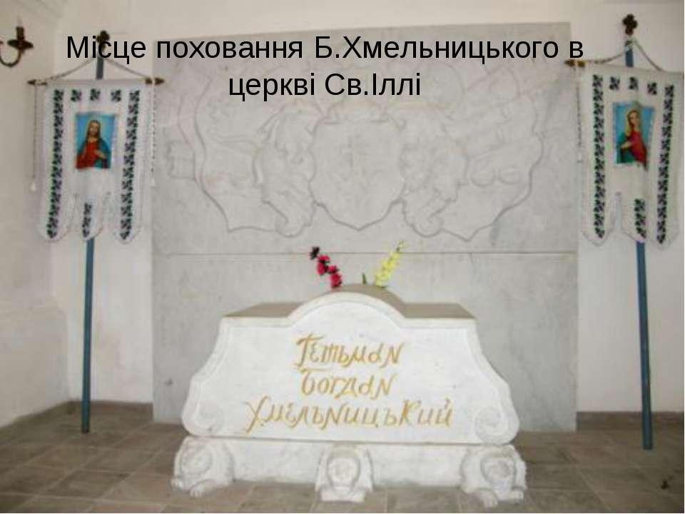 Місце поховання Б.Хмельницького в церкві Св.Іллі