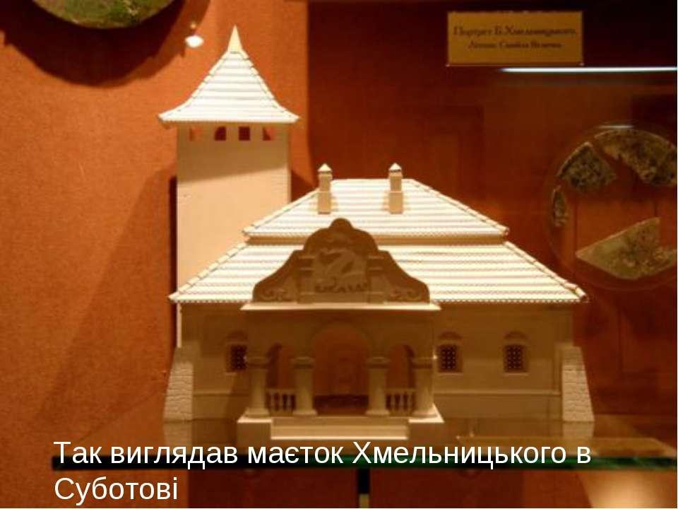 Так виглядав маєток Хмельницького в Суботові