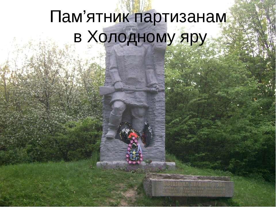 Пам'ятник партизанам в Холодному яру