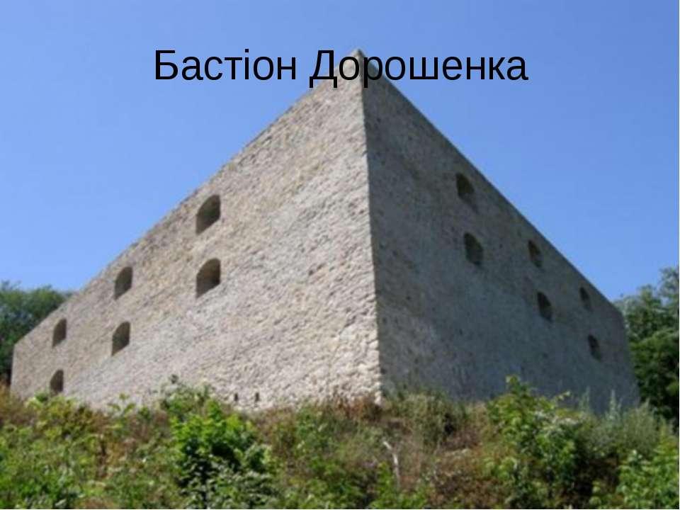 Бастіон Дорошенка