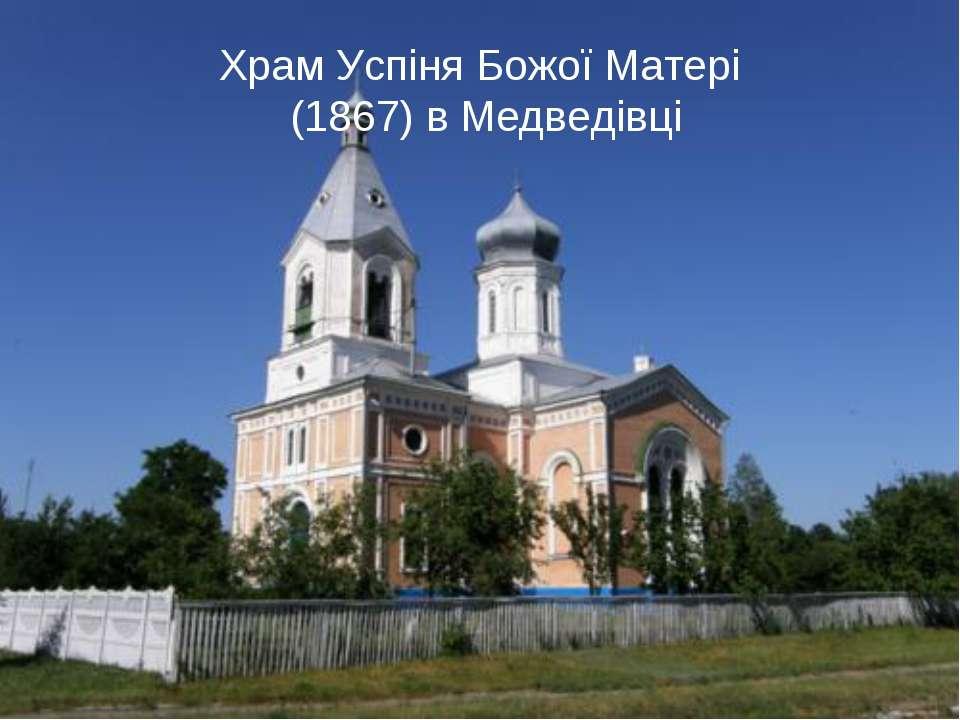 Храм Успіня Божої Матері (1867) в Медведівці
