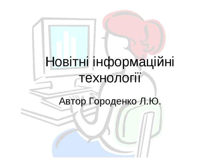 Новітні інформаційні технології Автор Городенко Л.Ю.