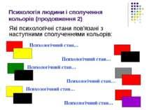 Психологія людини і сполучення кольорів (продовження 2) Які психологічні стан...
