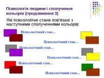 Психологія людини і сполучення кольорів (продовження 3) Які психологічні стан...