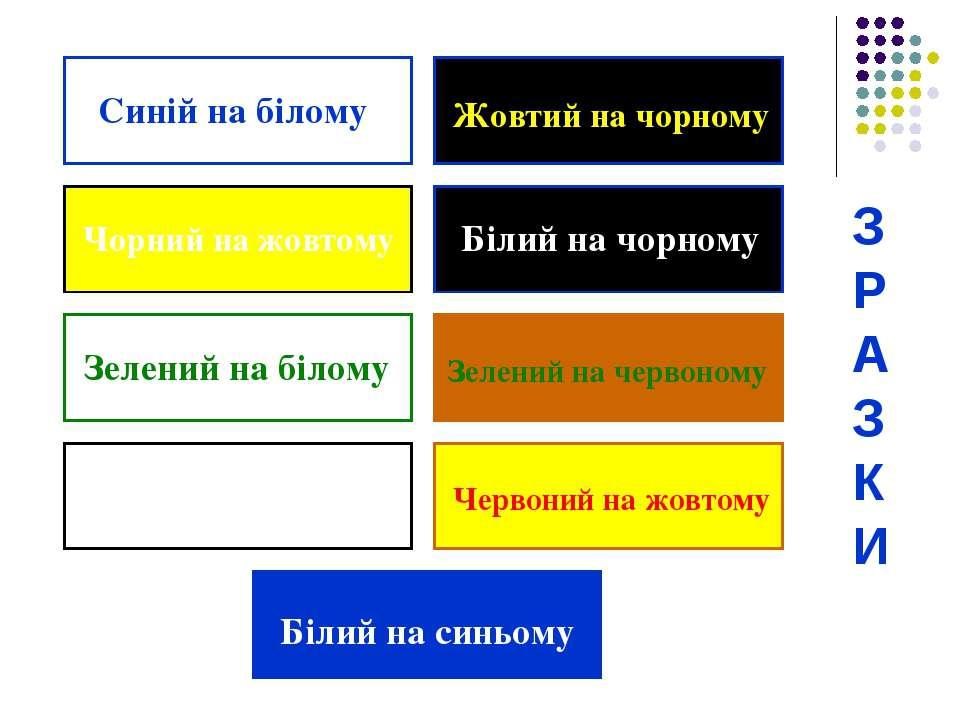 Синій на білому Чорний на жовтому Зелений на білому Жовтий на чорному Білий н...
