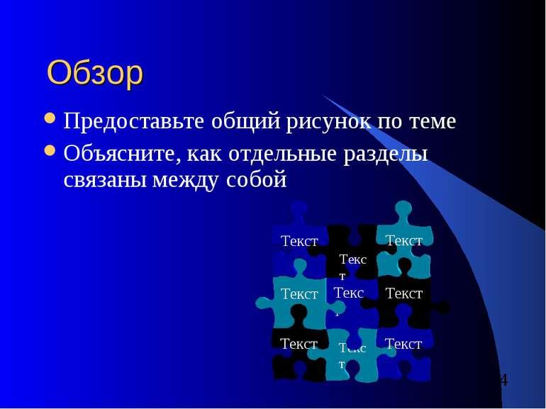 Обзор Предоставьте общий рисунок по теме Объясните, как отдельные разделы свя...