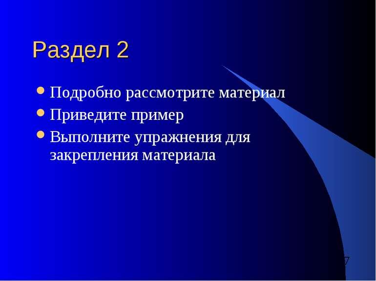 Раздел 2 Подробно рассмотрите материал Приведите пример Выполните упражнения ...