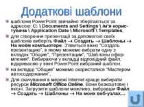 шаблони PowerPoint звичайно зберігаються за адресою: C: \ Documents and Setti...