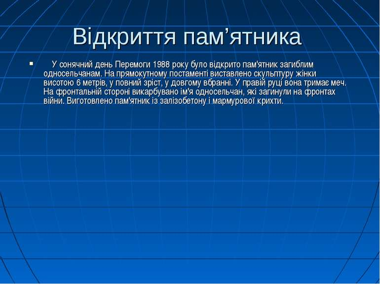 Відкриття пам'ятника У сонячний день Перемоги 1988 року було вiдкрито пам'ятн...