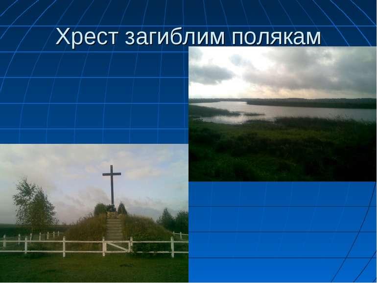 Хрест загиблим полякам