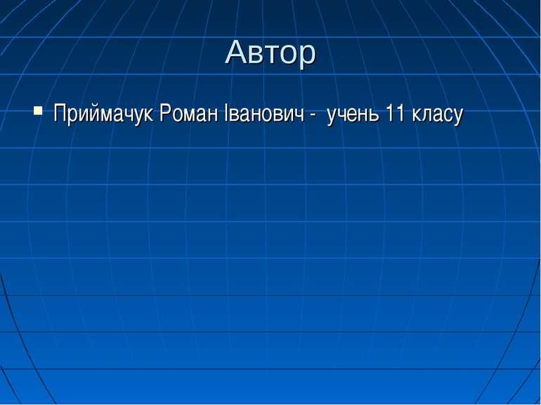 Автор Приймачук Роман Іванович - учень 11 класу