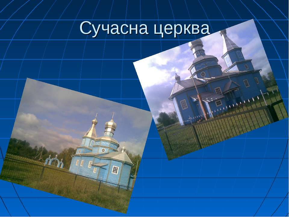 Сучасна церква