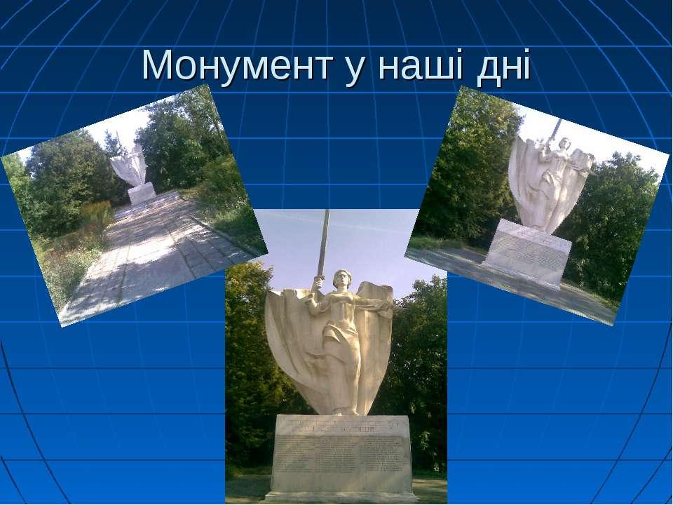 Монумент у наші дні