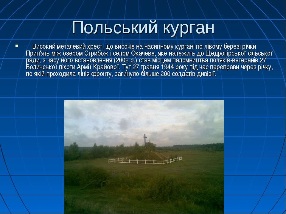 Польський курган Високий металевий хрест, що височiе на насипному кypгaнi по ...