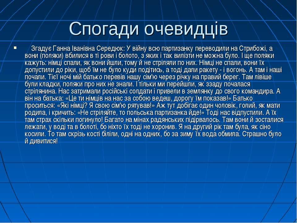 Спогади очевидців Згадує Ганна Iвaнiвнa Середюк: У вiйну всю партизанку перев...