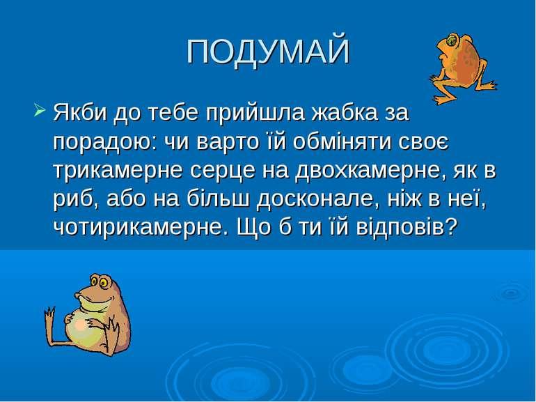 ПОДУМАЙ Якби до тебе прийшла жабка за порадою: чи варто їй обміняти своє трик...