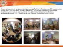 Студенти факультету проживають в гуртожитку № 1 (вул. Ломоносова, 35) студміс...