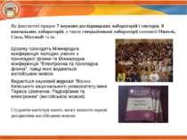Щороку проходять Міжнародна конференція молодих учених з прикладної фізики та...