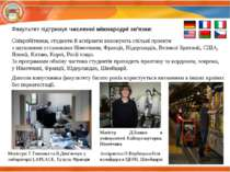 Факультет підтримує численні міжнародні зв'язки: Магістри Т.Тменова та В.Дем'...