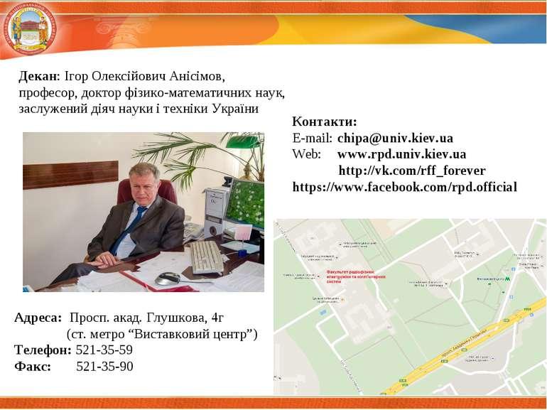 Декан: Ігор Олексійович Анісімов, професор, доктор фізико-математичних наук, ...