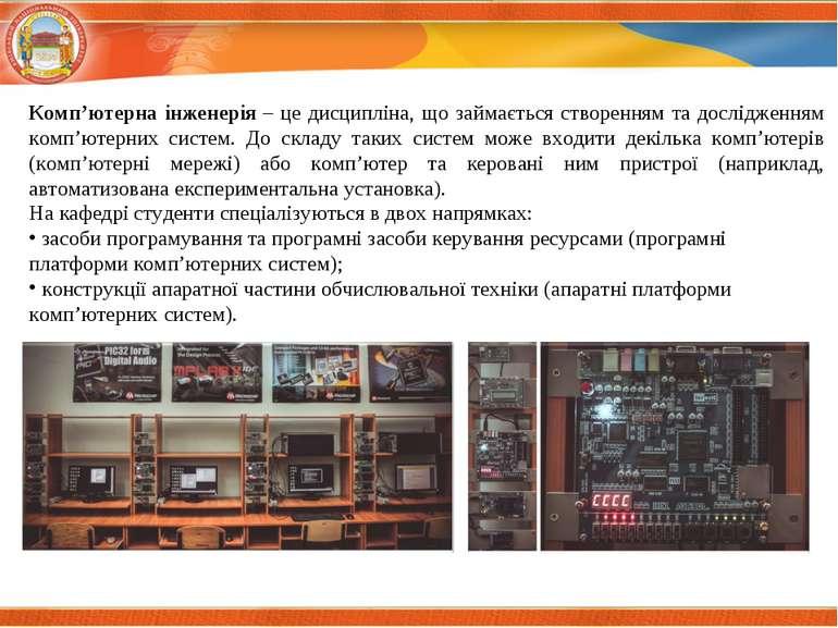 Комп'ютерна інженерія– це дисципліна, що займається створенням та дослідженн...